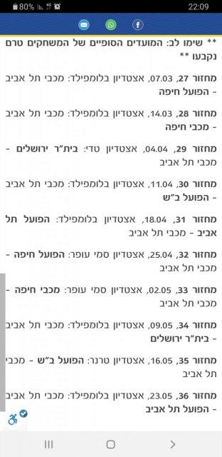 Screenshot_20200229-220927_Maccabi Tel Aviv FC.jpg