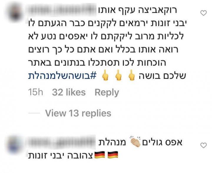 אוהדי חיפה בוכים 2.jpg