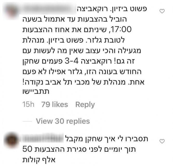 אוהדי חיפה בוכים 3.jpg