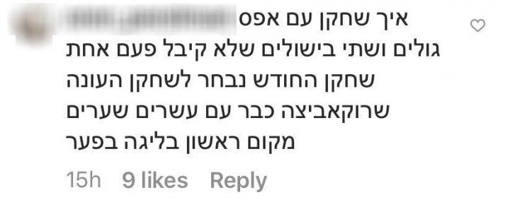 אוהדי חיפה בוכים 1.jpg